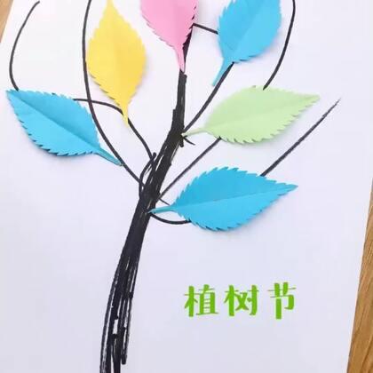 叶子和树🍃🍃🍃今天是植树节,你有去植树吗?学长只能用手工来提倡下:多多绿化环境哟~#手工##植树节##剪纸#淘宝搜索:327732,直达培学长的手工材料店https://shop59172392.m.taobao.com