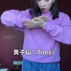 准备找音乐编舞咯~#黄子韬Time#第一次听,感觉还不错,如果用来编舞的话你们觉得怎么样?#舞蹈#BADA日常#@武汉D舞区舞蹈工作室 @美拍小助手