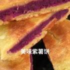 紫薯饼如何做?#精选##美食#@美拍小助手 @主持人王威子 @演员王心泽 http://www.meipai.com/media/970352613?uid=1482806419&client_id=1089857299