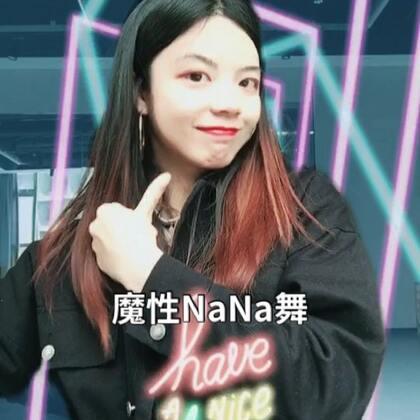 #魔性nana舞##精选##舞蹈#今天是植树节,我想栽在你手里