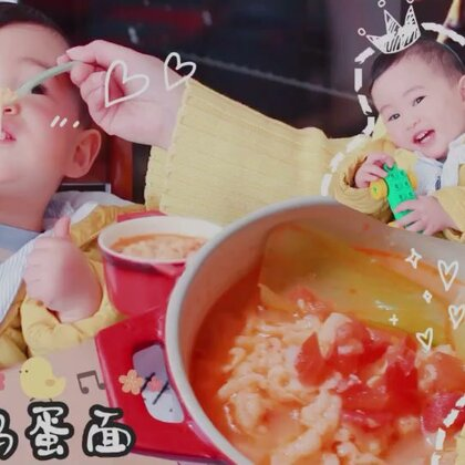 最近超级火的鸡蛋面🍜miu也来撸一发✨简单美味饱受薯片小宝宝和家人的喜爱✨重点是做的过程很有趣味性哟#美食# (从点赞+评论里捉3位小可爱双耳带盖烤碗哟下周@薯片和miu 里公布哟)#入春养生食补##吃秀#