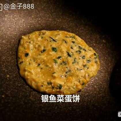 【银鱼菜蛋饼】不仅仅是辅食,是老少皆宜全家都可以吃的料理😊#美食#