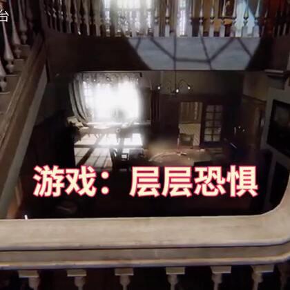#诡七恐怖游戏剪切##第七电台#本周预告:层层恐惧