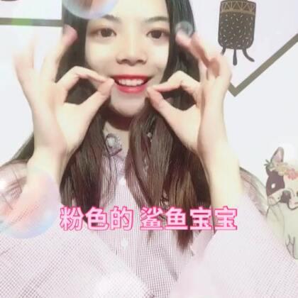 #鲨鱼宝宝##精选##舞蹈#粉红色的鲨鱼宝宝