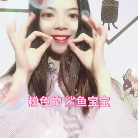 【千又🎈美拍】#鲨鱼宝宝##精选##舞蹈#粉红色的...
