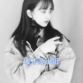 #差不多手势舞##精选##舞蹈#说我不成熟,不会耍帅?不存在的??请不要爱上我~@美拍小助手