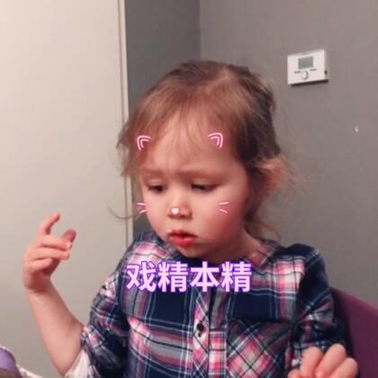 生活处处是戏…#宝宝##精选##萌宝宝##安娜2岁5个月#