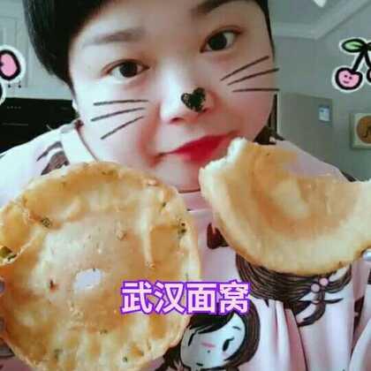 #吃秀##武汉面窝##过早#@美拍小助手 忙碌的一天又开始了!~辣妈祝你们开开心心每一天~😘😘😘