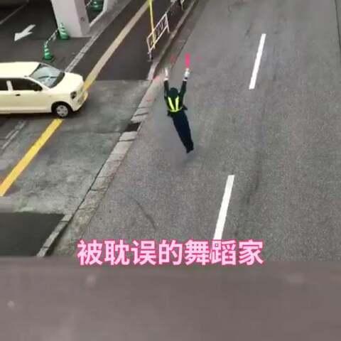 【密姐在日本美拍】被安保工作耽误的舞蹈家😂@玩转...