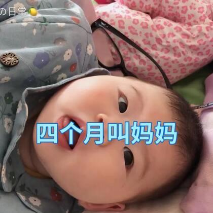 #宝宝小奶音##宝宝##萌宝宝成长记#好激动的我😂