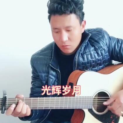 beyond《光辉岁月》,吉他弹唱。请忽略不标准的粤语,点个赞呗,#音乐##吉他弹唱#དགའ་རྟགས་གཅིག་གནང་རོགས་ཞུ་རྒྱུ་ཡིན།།