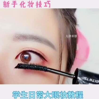 #眼线教程##日常眼妆#喜欢这种简单眼妆!#我要粉丝,我要上热门#@美拍小助手
