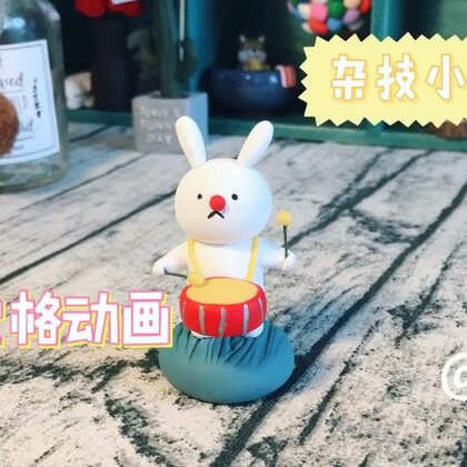 做了一只会杂技的小兔子。依旧是定格动画。准备更一个系列哈哈~#手工#