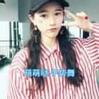 #girl in the mirror#可爱♥️中年少女卖一波萌#精选##舞蹈#