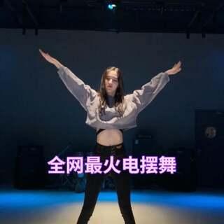 #电摆舞##精选##舞蹈#❤️摆起来!点赞有好运🍀