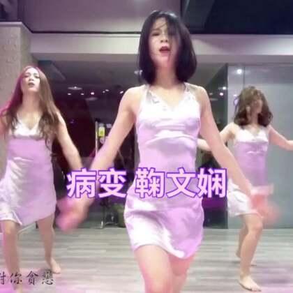 #舞蹈#YuNa原创编舞《病变》-鞠文娴