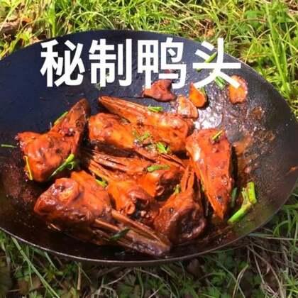 #入春养生食补#晚上的夜宵必不可少,每回去吃小炒,我都要点一个鸭头,自己做的不比外面卖的差,很是美味!秘制鸭头和干锅鸭头哪个是你的菜?#美食##我要上热门#