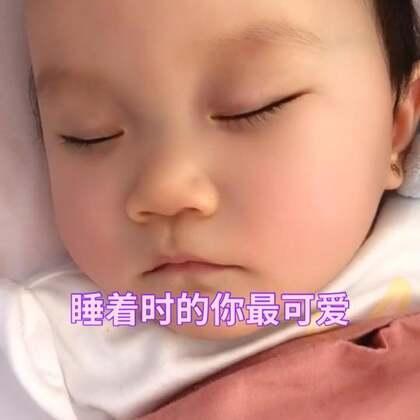 每次睡觉都要闹觉很久,哎,只有你睡着时是最最最可爱的😘#涵涵10个月4天##宝宝##萌宝宝#