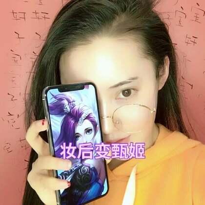 #精选##美拍#妆后变王者荣耀甄姬,失败作品,下次换个美瞳从新仿❤️