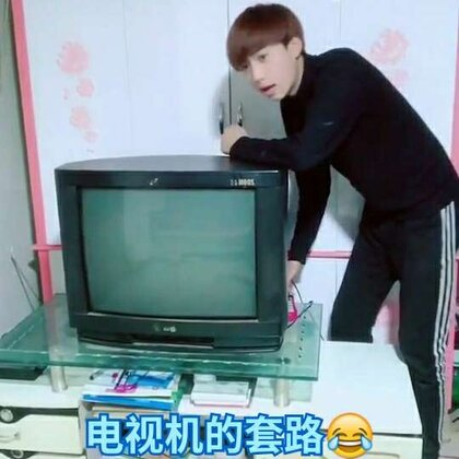 #搞笑##我要上热门#我家电视总坏,都是我修好的😂