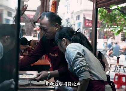 广州父女开小吃店36年,货真价实原汁原味,街坊邻居都成回头客#二更视频##美食##我要上热门#