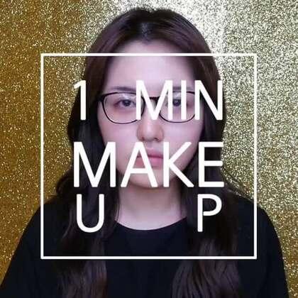 【我要上热门】【精选】 一分钟半脸妆😂 #半脸妆#