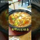 好吃的石锅鱼,一上桌就是一顿的沸腾!从头到尾都烫嘴!味道更是美味!很好吃😊味道浓郁#我要上热门@美拍小助手##沈阳美食##吃货#