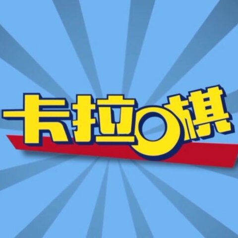 【GEM鄧紫棋美拍】G.E.M.【卡拉O棋】EP3 - 嘉宾 农...