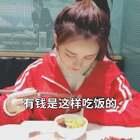 #精选##吃货#我喜欢这样吃饭