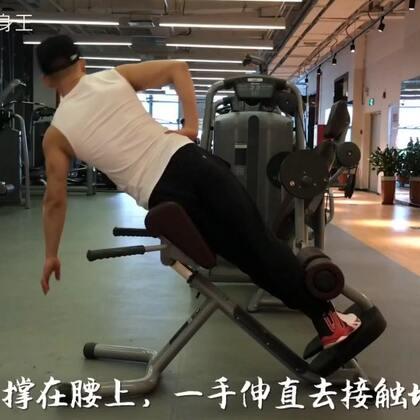 #运动##健身教程#健身器械教学,练侧腰👉🏻@小圣教练