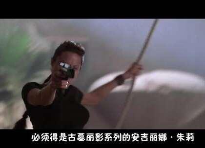 《古墓丽影》:秒杀神奇女侠,朱莉才是最早的大女主!#古墓丽影##电影##娱乐#