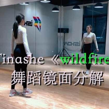#舞蹈##娟儿编舞##南京ishow爵士舞#【舞蹈分解】音乐🎵Tinashe《WildFire》舞蹈镜面分解。拖了这么久我也不好意思在拖下去了。卖萌求原谅!爱你们哟!集训营咨询@南京IshowJazzDance