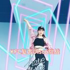 #kfc复古disco挑战##精选##舞蹈#中年少女,来一波复古disco,确实是属于我们的style😁 一起跟拍@阔少_申旭阔