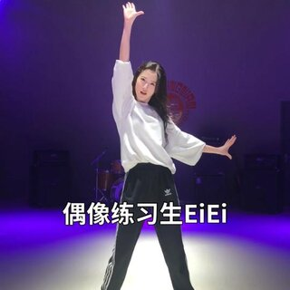 #精选##舞蹈##偶像练习生#??全民制作人们好,热腾腾的《EiEi》,久等了~??说说你Pick哪位练习生??喜欢记得点赞哦!