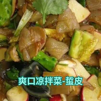 爽口凉拌菜-蜇皮教程,绝对够味,不加盐吃的一个鲜!!感谢大家的支持!!!22楼送一个红包#美食#