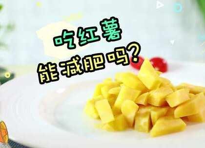 减肥套路数不胜数!吃红薯到底会长胖还是能减肥?今天终于有个说法了!#减脂餐# @美拍小助手 想瘦身的宝宝可以戳这报名哦 http://t.cn/Rn7kYvm