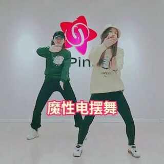 #电摆舞##青岛舞蹈#来个魔性电摆舞@S.Pink舞蹈会所