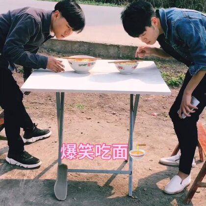 #搞笑##搞笑新人王#两个人高兴的吃着面,却不料发生了这等事情!重温经典,还有记得的朋友吗?