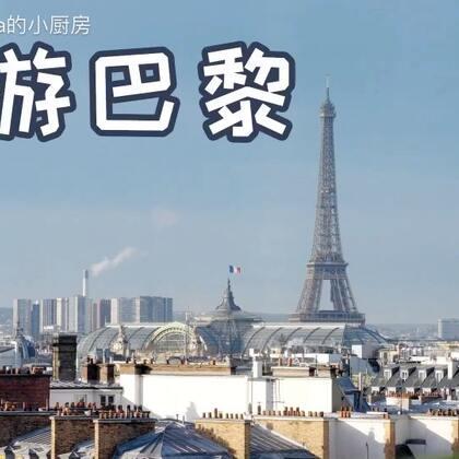 『曼游巴黎 下』不知道大家还记不记得,年前我的逛吃小火车又开到了巴黎,那几天法国下大雪,据说是百年一遇的,所以领略了很不一样的白色巴黎。按照惯例我又做了一个小游记,有小伙伴计划去巴黎吗?(@amanda的小厨房 每周美食)#家常菜##美食##我要上热门#
