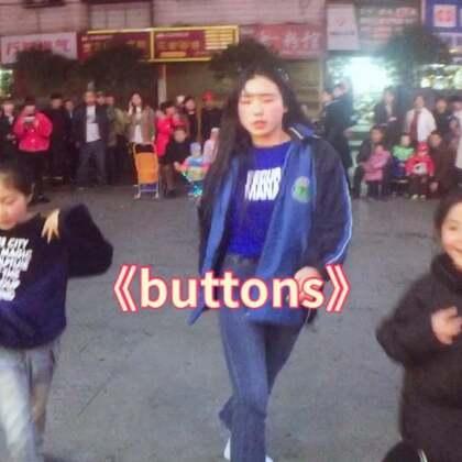 小米,彭真秀,二姐--爵士舞《buttons》舞蹈公演--2018.03.10保靖吾能舞街舞工作室#爵士舞##buttons##十万支创意舞#