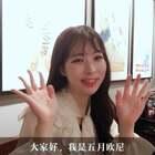 给大家介绍一位很爱笑,很喜欢中国的韩国小姐姐!请多多支持!