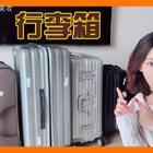 6步识别好行李箱!#旅行专题#2,https://weidian.com/item_classes.html?userid=867345288&c=116015514&wfr=wx_profile 虽然我是颜值控,但是行李箱我不会追流行款,低调耐看实用质量好才是最关键的!☝我喜欢行李箱满是履历的样子,说说你的旅行箱都陪你们多久了呢?🙋