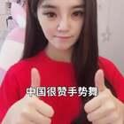 好多明星都在参与的手势舞,为中国点赞🙋♀️,可以学起来❤️#中国很赞##精选##我要上热门@美拍小助手#
