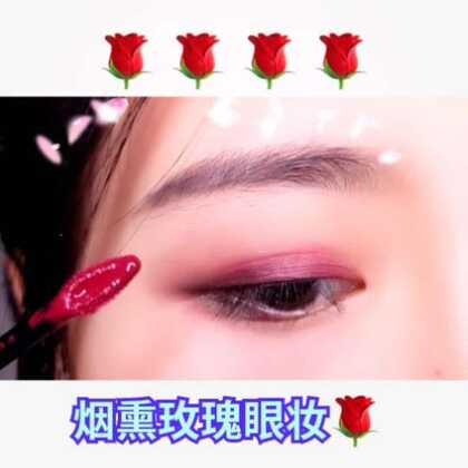 有点好看哦 前面是唇釉+后面是眼影 喜欢的评论🌹哟 么么哒 #小烟熏##玫瑰妆容##我要上热门@美拍小助手#