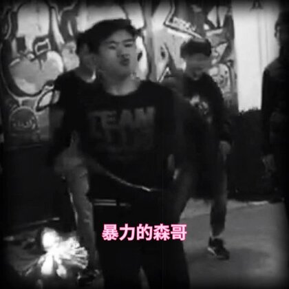 暴力的森哥!#krump##hiphop##这就是街舞#