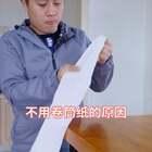 这就是我不用卷筒纸的原因#精选##搞笑#