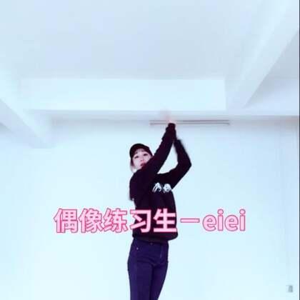 #舞蹈##偶像练习生##eiei#