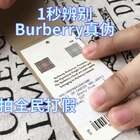 1秒辨别Burberry真伪,先点赞转发收藏,早晚会买!不要忘了告诉朋友哦!#315打假打黑大曝光##穿秀##购物分享#
