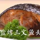 三文鱼出了刺身还能怎么吃?盐烤三文鱼头了解一下?烤个鱼头,再来壶清酒,吃出大海的味道~❤️#美食#