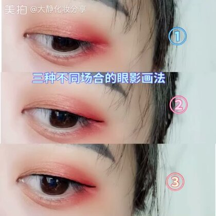 #画眼线教程##教你如何画眼线#这三种眼线都算是平时经常画的,学会的宝宝双击❤❤,#我要粉丝,我要上热门#@美拍小助手